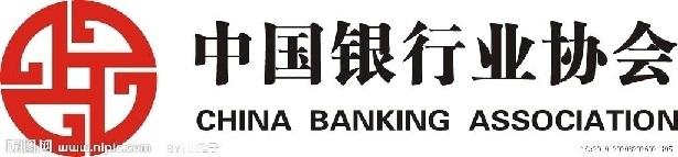 《2019年度中国银行业发展报告》