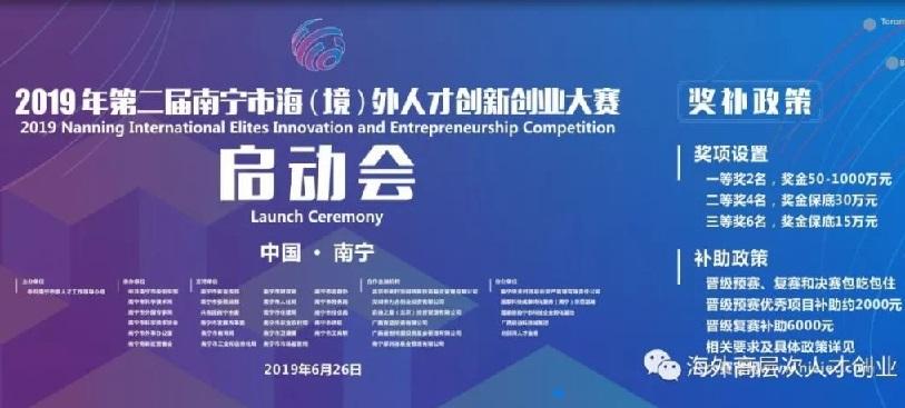 南宁国际高层次人才创业大赛:6000差补+50万奖金(9/7-12)