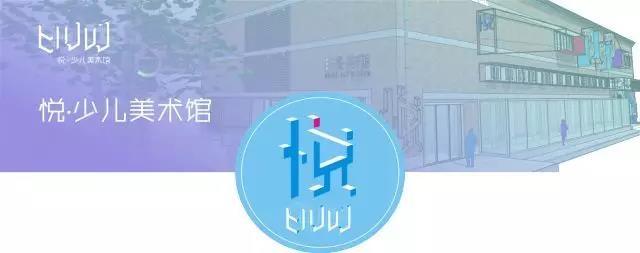 2019年第二届 悦・少儿美术馆小馆长全球招募