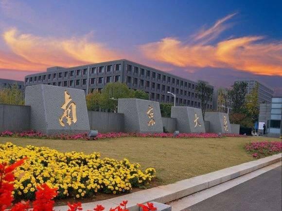 南京大学华智全球治理研究院和政府管理学院公开招聘