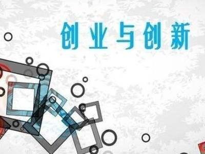 中国教育部关于《国家级大学生创新创业训练计划管理办法》
