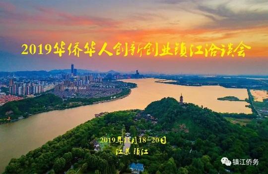 2019华侨华人创新创业镇江洽谈会(11月18-20日)