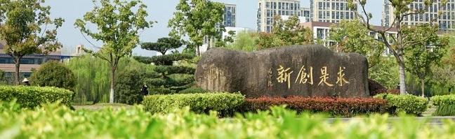 浙江大学城市学院计算机科技、控制科学与工程学科国际青年学者论坛