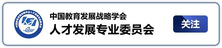 中国人才发展专委会2019-2020年度首批课题立项公告