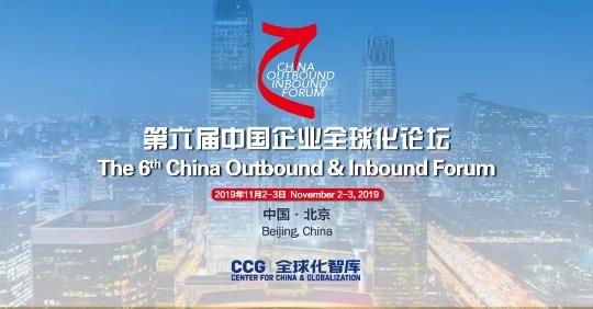 第六届中国企业全球化论坛――探寻企业全球化的新机遇(11/2-3)