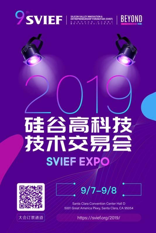 2019 硅谷高科技 - 技术交易会 SVIEF EXPO (9/7-8)