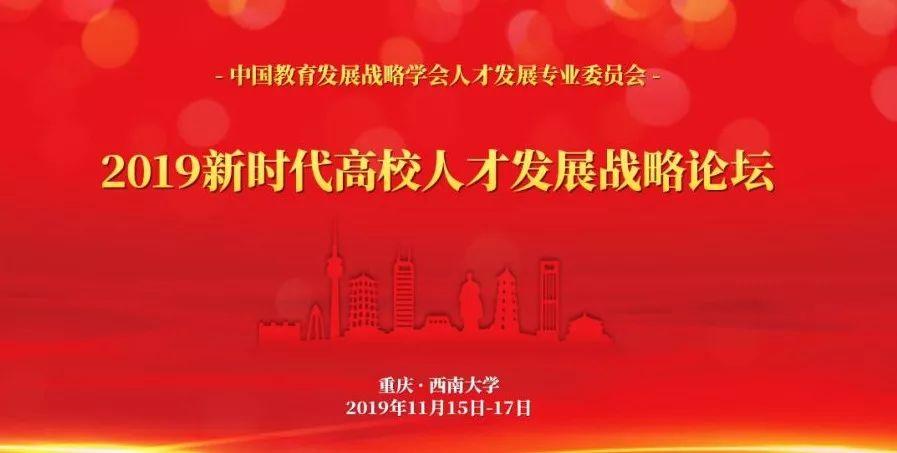 2019新时代高校人才发展战略论坛 (11/15-17)