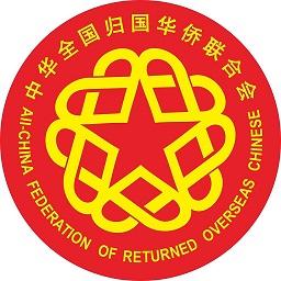 2019―2021年度中国侨联课题申报公告