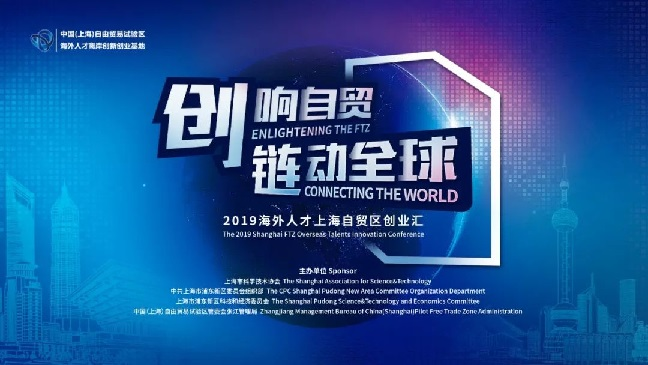 2019年海外人才上海自贸区创业汇正式启动!