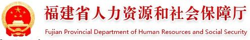 福建省人力资源和社会保障厅:2019年中国(福建)人才创业周