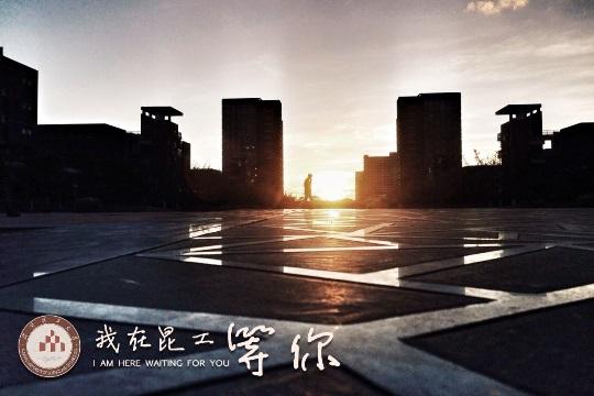 昆明理工大学首届国际青年学者论坛发出诚挚邀请(10/20-22)