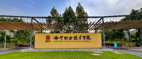 南宁职业技术学院2019年招聘公告