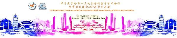 黄钢教授:中华医学会核医学分会2019年学术年会总结