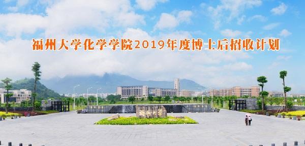福州大学化学学院2019年度面向海内外招收相关专业人才