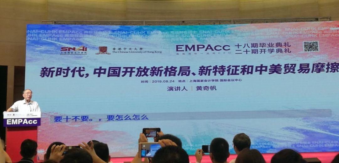 黄奇帆:中美贸易摩擦和目前国际经济形势的新特征、新格局、新趋势